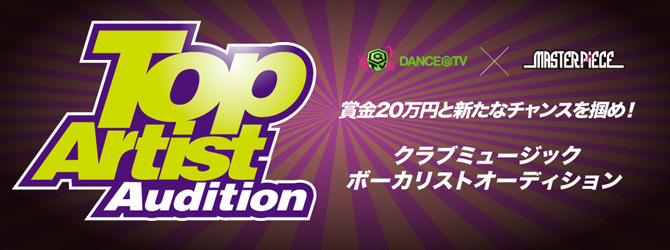 Top Artist Audition