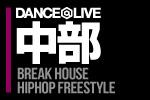DANCE@LIVE 2013 中部 4スタイル同時開催