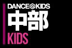 DANCE@KIDS 2013 中部 vol.03 CLIMAX