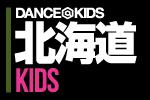 DANCE@KIDS 2013 北海道 vol.03 CLIMAX