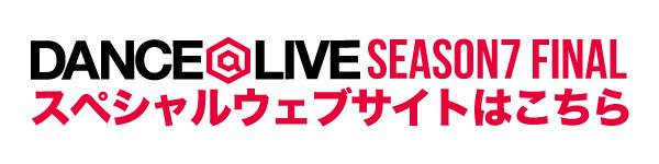 DANCE@LIVE SEASON7 FINAL 特設ウェブサイト