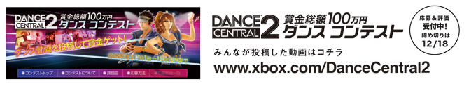 Dance Central™ 2 コンテスト