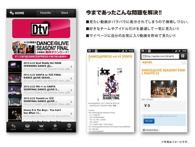 Dtv ダンス アプリ