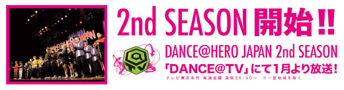 DANCE@HERO JAPAN 2nd SEASON