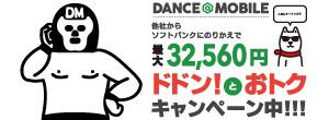 ダンスアモバイル
