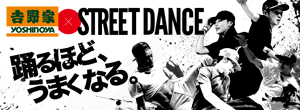 吉野家×STREET DANCE