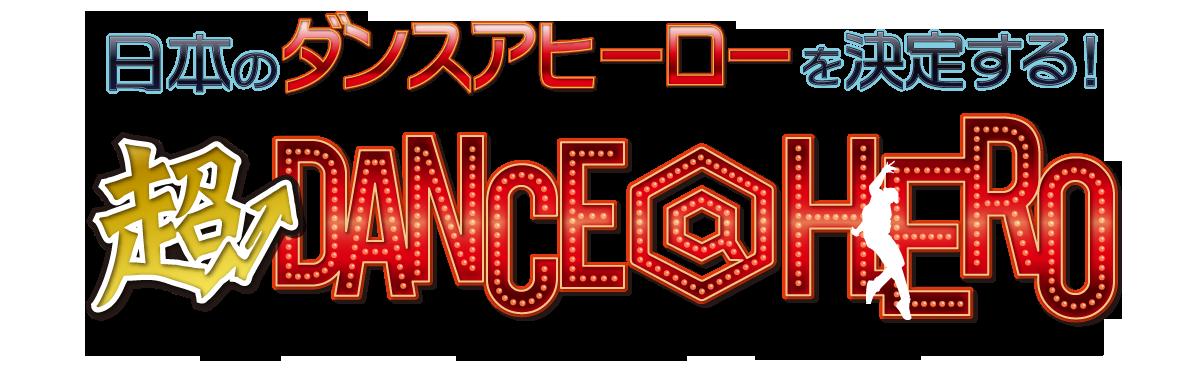 明日のダンス・ア・ヒーローの未来は君の手に!!!!