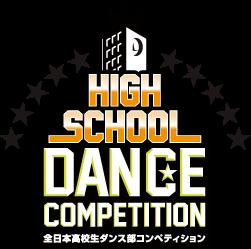 全日本高校生ダンス部コンペティション