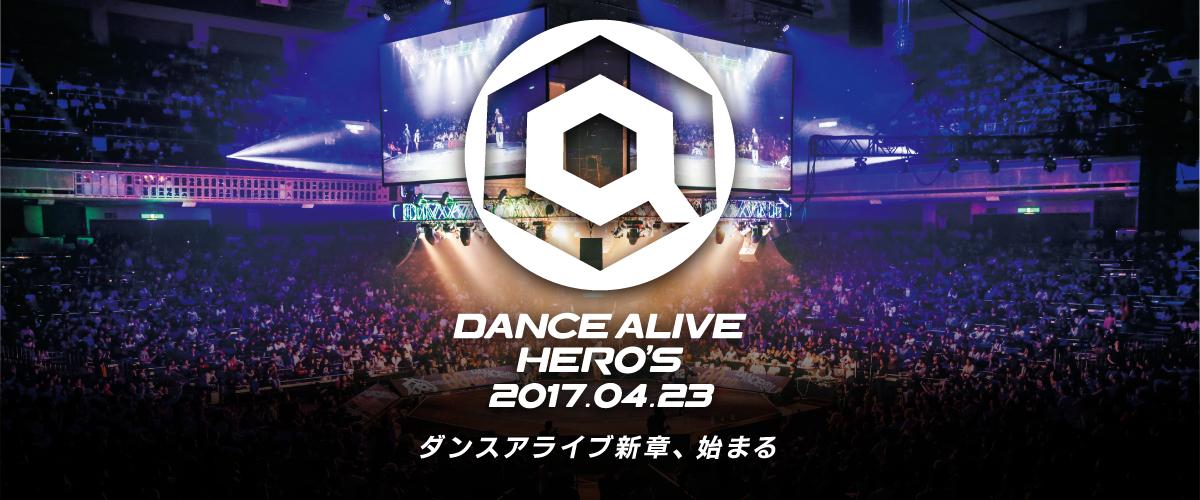 ストリートダンスバトル DANCE@LIVE