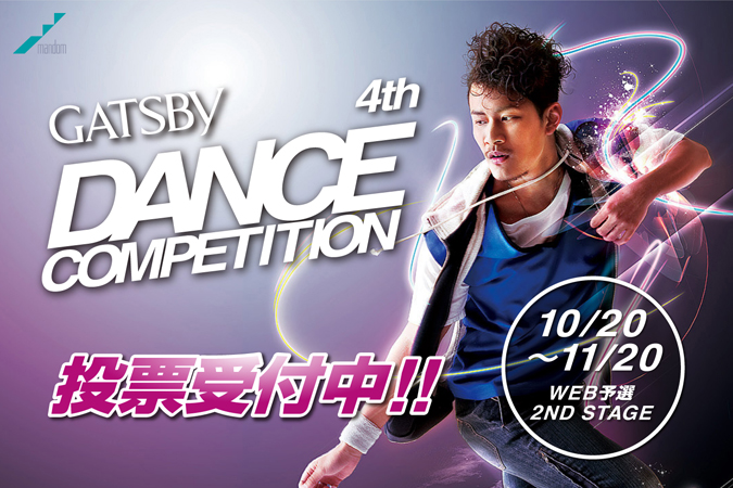 GATSBY DANCE COMPETITION WEB予選