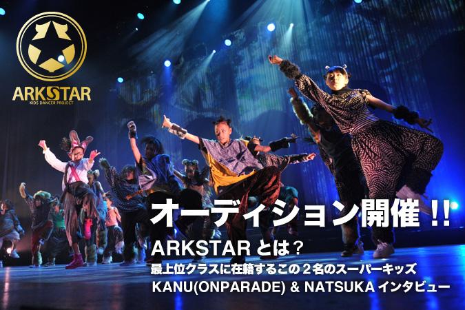 ARKSTAR オーディション開催 KANU・NATSUKAインタビュー