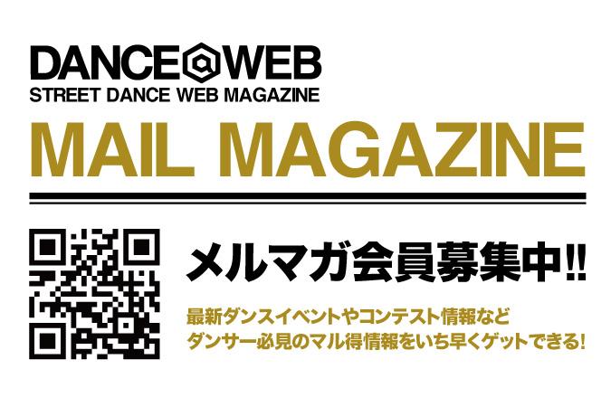 ストリートダンスサイトの決定版DANCE@WEB 会員登録スタート