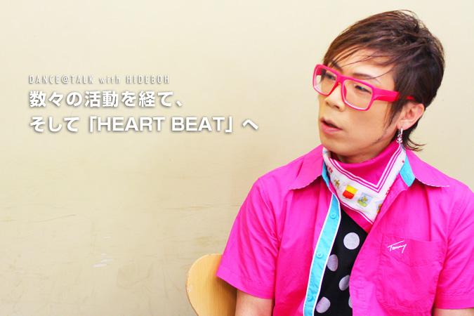 数々の活動を経て、そして「HEART BEAT」へ