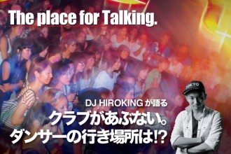 DJ HIROKINGが語る。クラブが危ない。ダンサーの行き場所は!?