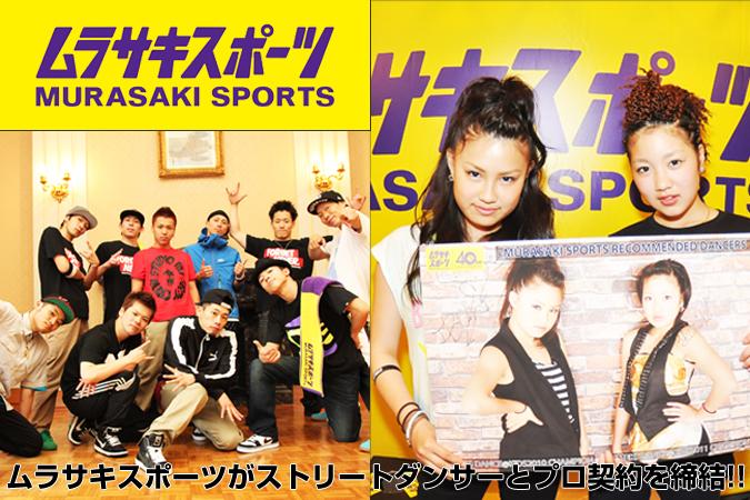 ムラサキスポーツがストリートダンサーとプロアスリート契約を締結