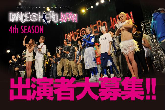 DANCE@HERO JAPAN 4th SEASON 出演者募集のお知らせ