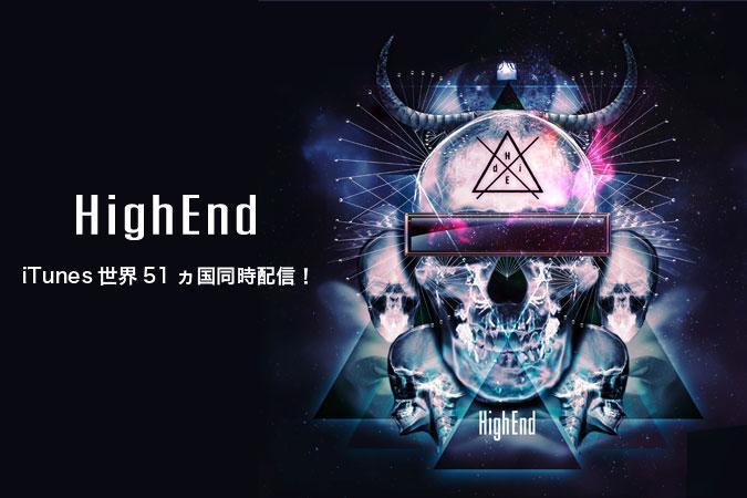 HighEnd iTunes世界51ヵ国同時配信