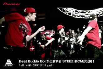 Beat Buddy Boi 出演 STEEZ 新CM公開!