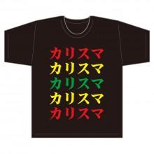 カリスマTシャツ