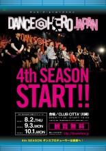 DANCE@HERO JAPAN 4th SEASON ROUND3のフライヤー