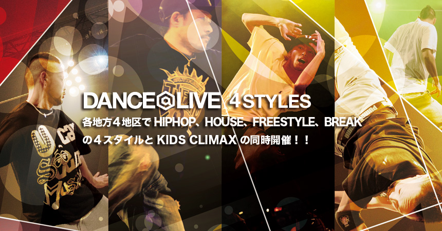 DANCE@LIVE 4STYLES & DANCE@KIDS CLIMAX! 追記