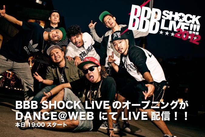 緊急告知!BBB SHOCK LIVE 2012 TOUR 東京公演 オープニング ライブ配信!!