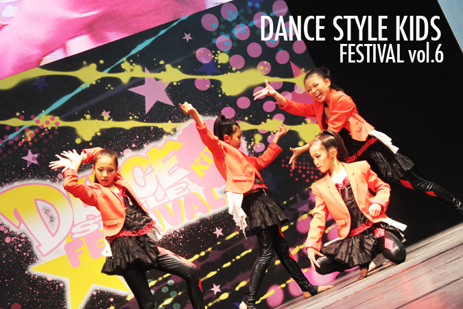 DANCE STYLE KIDS FESTIVAL vol.6