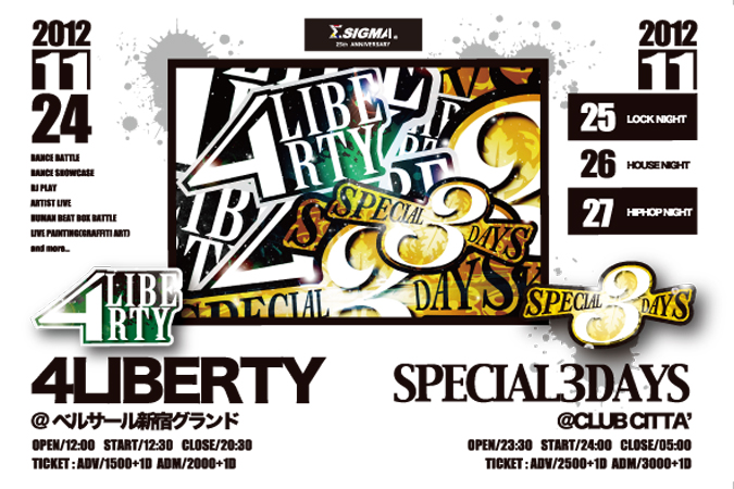 「4LIBERTY」「SPECIAL3DAYS」~関東大学学生ダンス連盟Σの新たな挑戦~