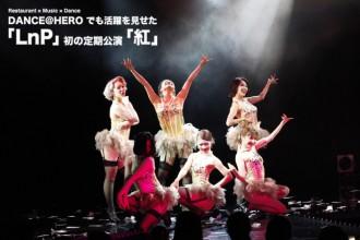 DANCE@HEROでも活躍を見せた「LnP」初の定期公演「紅」