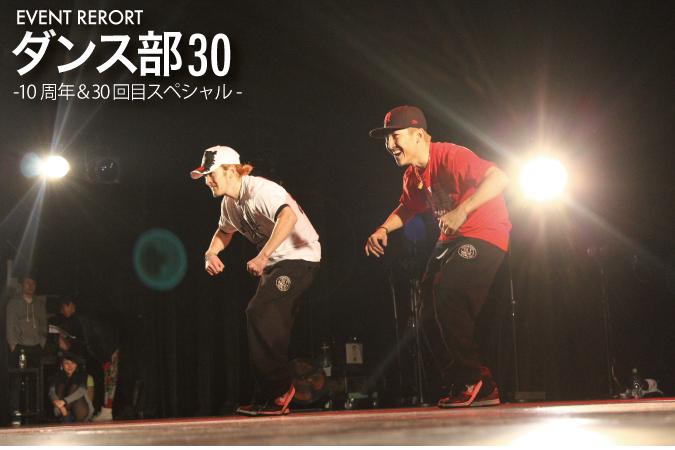 ダンス部30 ~10周年&30回目スペシャル~