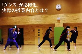 ダンスが必修化、実際の授業内容とは?