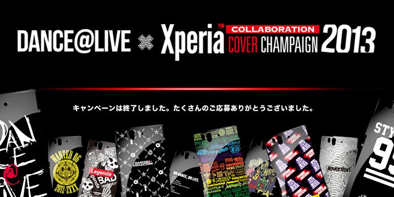 Xperia™ × DANCE@LIVE 背面カバープレゼントキャンペーン 2013