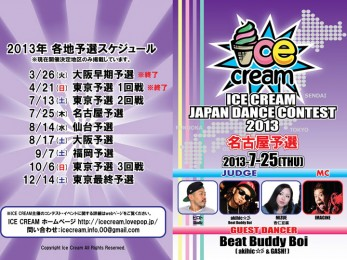 名古屋 ICE CREAM JAPAN DANCE CONTEST