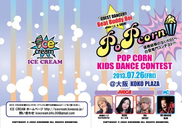 大阪 POP CORN KIDS CONTEST