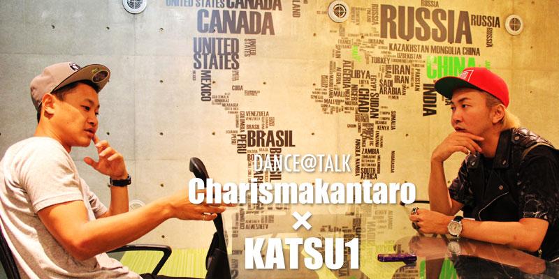 DANCE@TALK  KATSU1 × カリスマカンタロー
