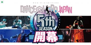 DANCE@HERO JAPAN SEASON5 開幕!
