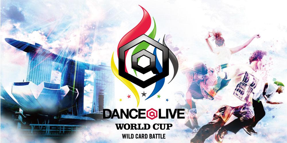 DANCE@LIVE 2013 WORLD FINAL WILD CARD BATTLE (前日予選)