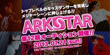 ARKSTARオーディション開催!!