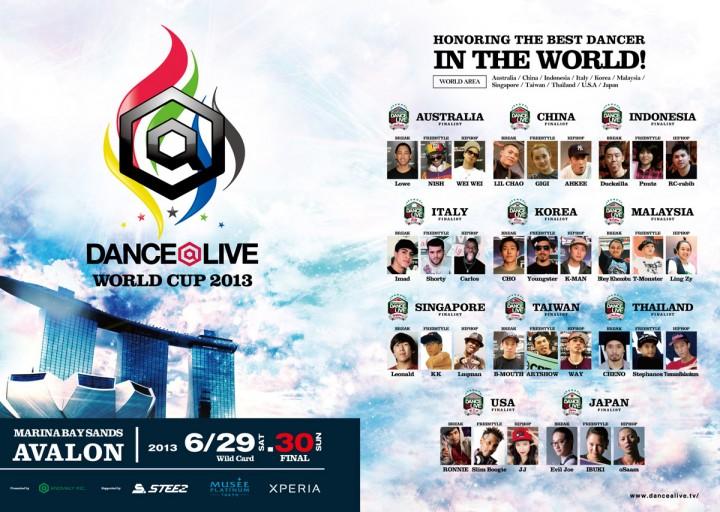 ダンスバトル DANCE@LIVE ワールドカップ