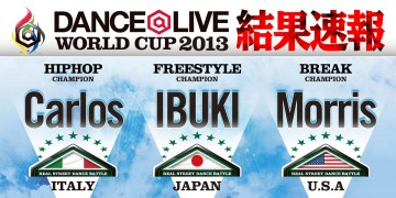 DANCE@LIVE WORLD CUP 2013 結果速報