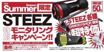 期間限定!!台数限定!! STEEZ特別モニタリングキャンペーンを開催!!