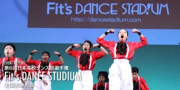 第6回日本高校ダンス部選手権 Fit's DANCE STUDIUM 全国決勝大会