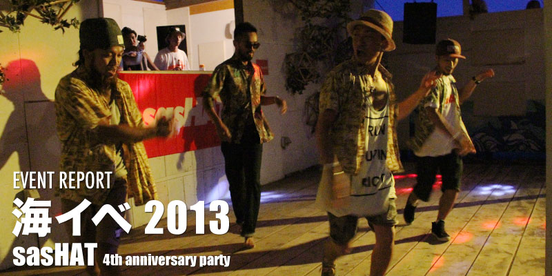 海イベ 2013 SAS HAT 4th anniversary party