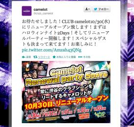 camerot_tweet