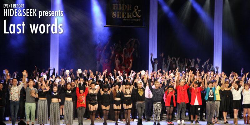 HIDE&SEEK 第2回自主公演「Last words」