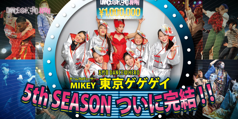 DANCE@HERO JAPAN 5th SEASON 結果発表