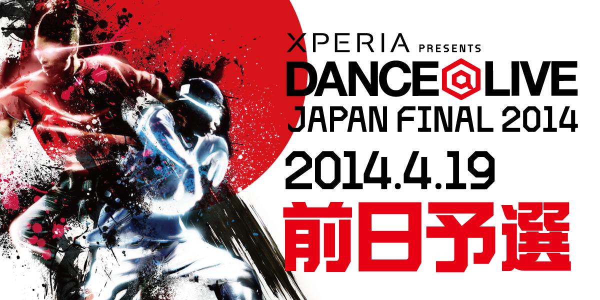 Xperia™ Presents DANCE@LIVE JAPAN FINAL 2014 前日予選