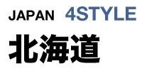 jp-4style-hokkaido