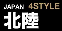 jp-4style-hokuriku