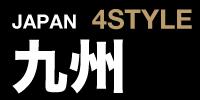 jp-4style-kyushu